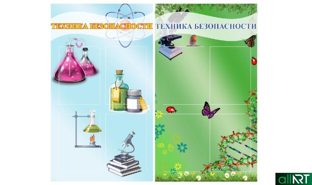 Техника безопасности для кабинета биологии и химии [CDR]