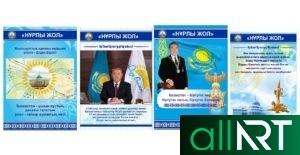 Назарбаев, 2050, нурлы жол, ассамблея Казахстана [CDR]