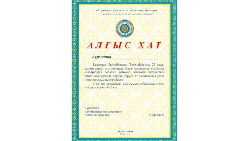 Грамота, Алгыс хат, Благодарственное письмо, почетная грамота [PSD]