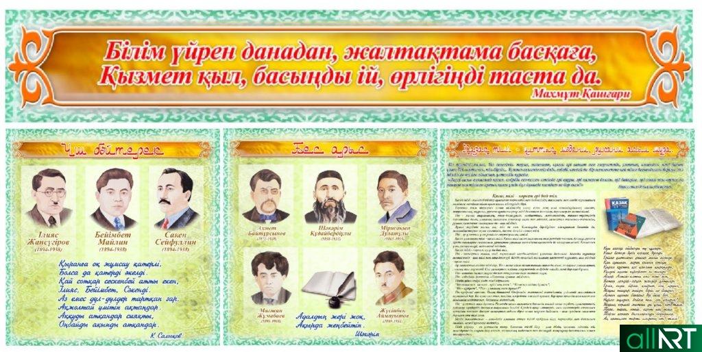 Стенд личности Казахстана для школы, универа [PSD]
