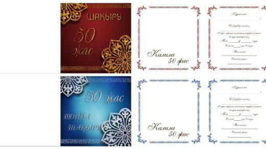 Красивая пригласительная на 50 лет юбилей с казахским орнаментом в векторе [CDR]