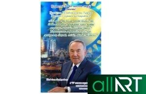 Фото Назарбаева невысокого качества [JPG]