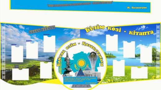 Стенд для школы на казахском РК [CDR]