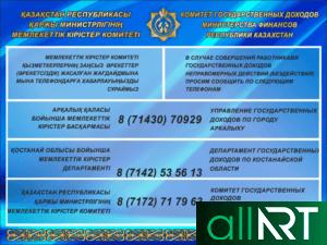 Информационный стенд егов, Ақпараттық стенд egov [CDR]