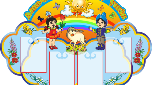Стенд для детского сада Казахстана, стенд детский в векторе [CDR]