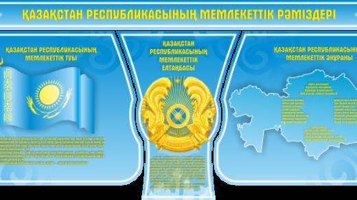 Стенд с Государственной символикой Казахстана , РК [CDR]