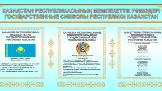 Стенд государственная символика РК [CDR]