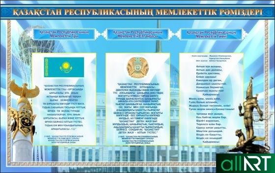 Стенд с гос символикой РК Казахстан [CDR]