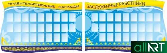 Стенд в векторе для гос учреждений , учебных РК Казахстан [CDR]