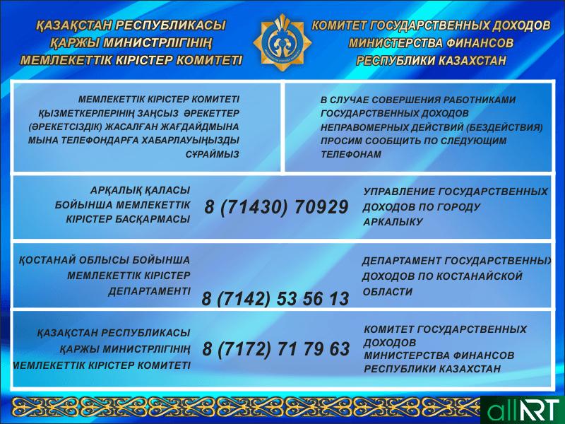 Стенд Комитет государственных доходов [CDR]