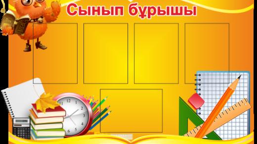 Школьный стенд Сынып бұрышы [CDR]