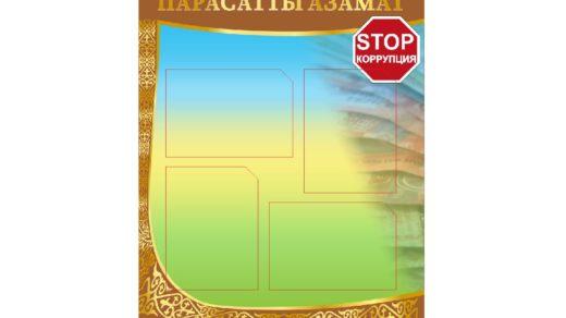 Стенд парасатты азамат, против коррупции [CDR]