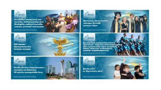 Баннеры Казахстан 2050 в векторе на казахском и русском [CDR]