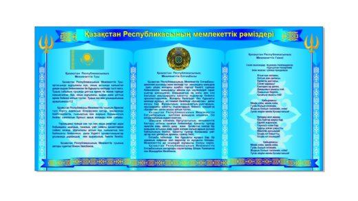 Государственная символика Республики Казахстан [CDR]