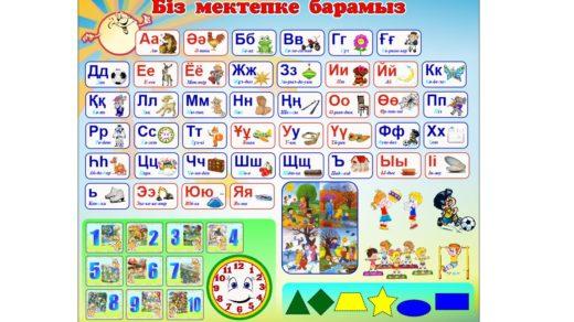 Казахский Алфавит для детского сада РК Казахстан [CDR]