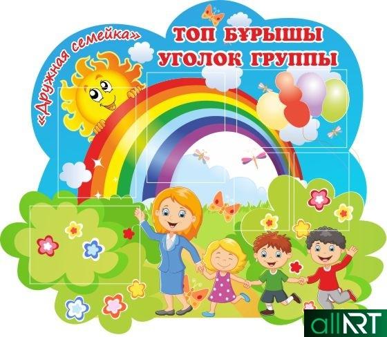 уголок для детского сада в векторе [CDR]