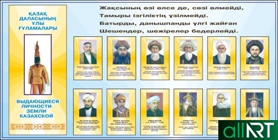 Казахские личности, стенд РК, Ilu gulamalar [CDR]