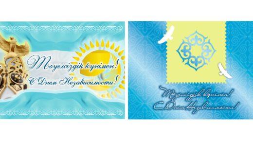 Баннер на День независимости Республики Казахстан - [cdr, ai, psd]