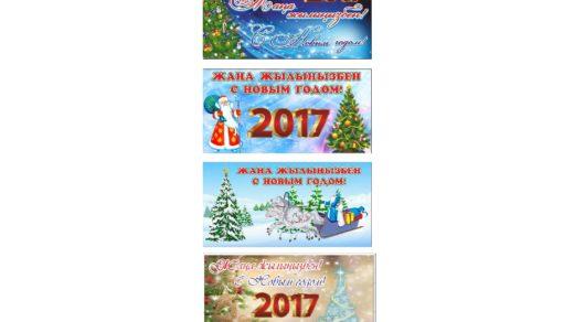 Баннера, открытки на новый год, жана жыл [CDR]