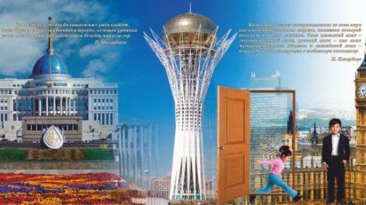 Баннер Триединство языков, русский, казахский, английский Казахстан 2050 [CDR]