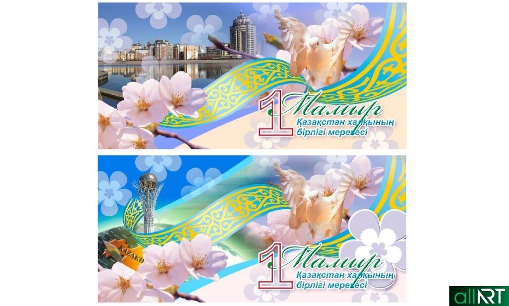 Баннер на 1 мая, день единства народа Казахстана [CDR]