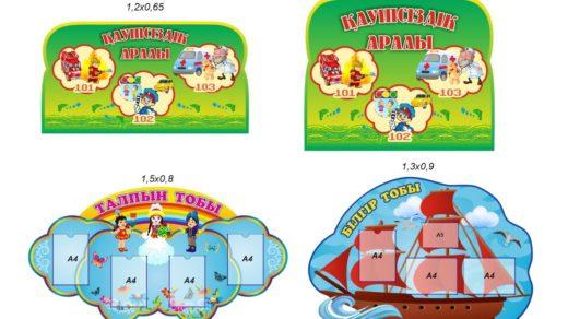 Набор детских стендов в векторе [CDR]
