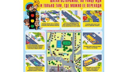 Стенд ПДД для начального класса, безопасная дорога в школу [CDR]