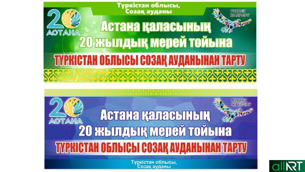 Баннер Нур-Султан 20 лет [CDR]