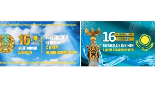Баннер на день Независимости Казахстана [CDR]