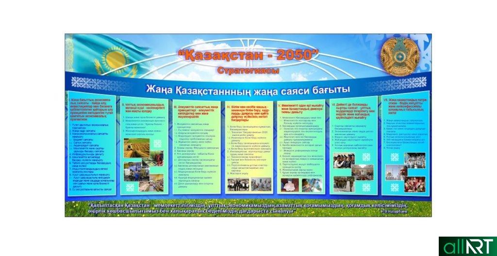 Стенд стратегия Казахстан 2050 [CDR]