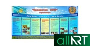 Баннера, билборд, послание президента РК, Казахстан 2020, Казахстан 2050 [JPG]
