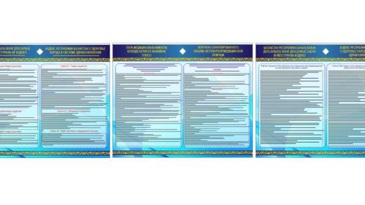 Стенд кодекс медицины РК, кодекс о здоровье народа и системе здравоохранения, объем бесплатной мед помощи [CDR]