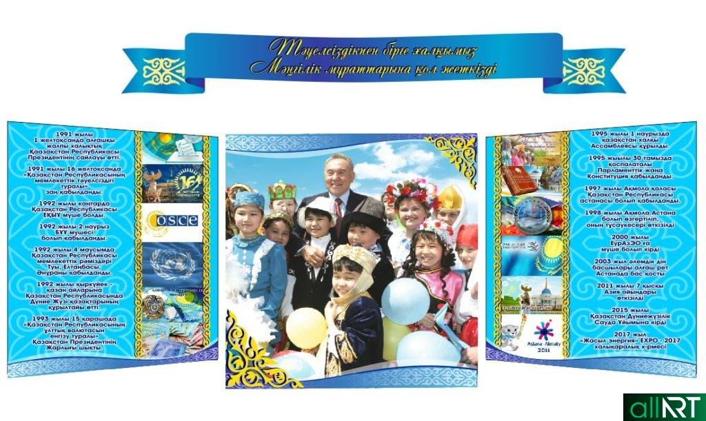 Стенд независимость Казахстана, хронология важных событий [CDR]