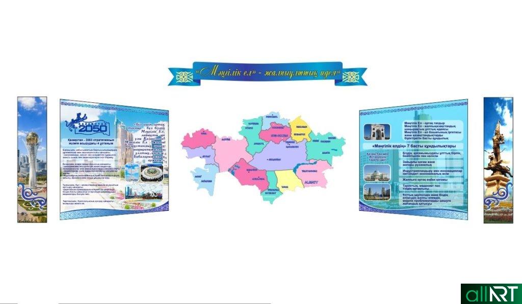Стенд 2050 и Мангелик Ел, Мәңгілік Ел c картой Казахстана на латинице [CDR]