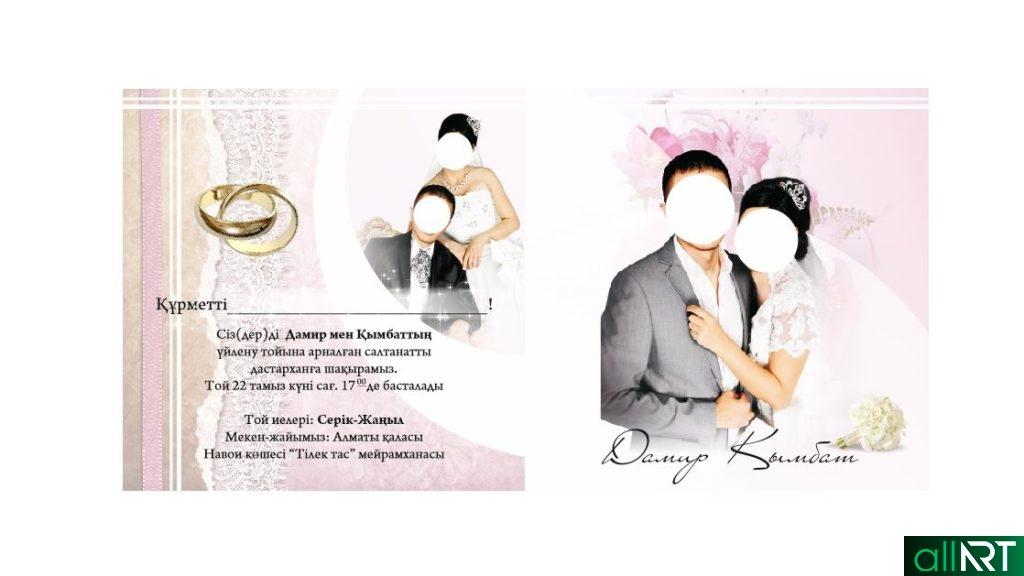 Пригласительная на свадьбу, кыз узату [CDR]