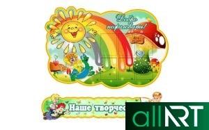 паровозик и буквы для детского сада [CDR]