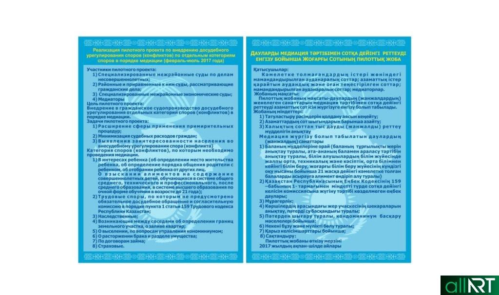 Стенд досудебное регулирование споров [CDR]