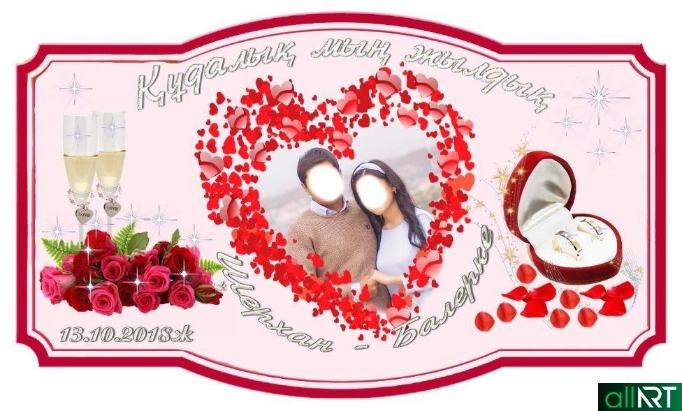 Этикетка для шампанского на свадьбу [PSD]