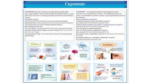 Стенд для поликлиники, скрининг [CDR]