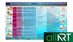 Стенд ФСМС в поликлинику [JPG,CDR]