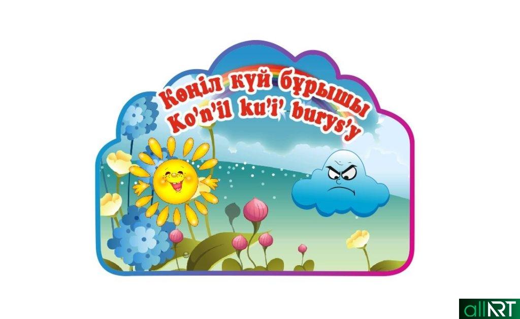 Стенд Көңіл-күй [CDR]