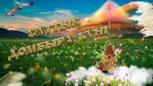День домбры, айтыс (PSD, 3840х2304, 300dpi)