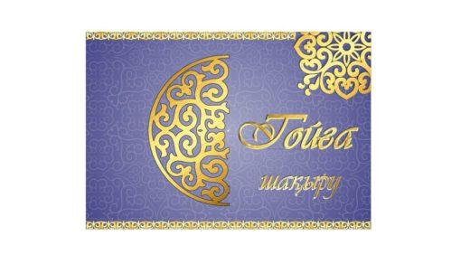 Пригласительная на праздник, тойга шакыру с казахским орнаментом [CDR]