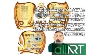 Набор стендов для кабинета Казахской литературы, шыгармашылык адебиет, адебиет комплект