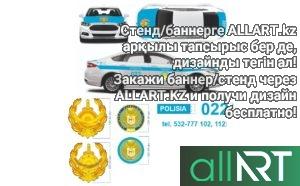 Стенд для героя нашего время, стенд для РК Казахстана [CDR]