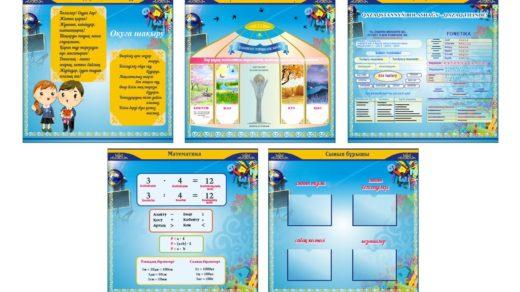 Школьные стенды для начального класса, казахский язык [CDR]