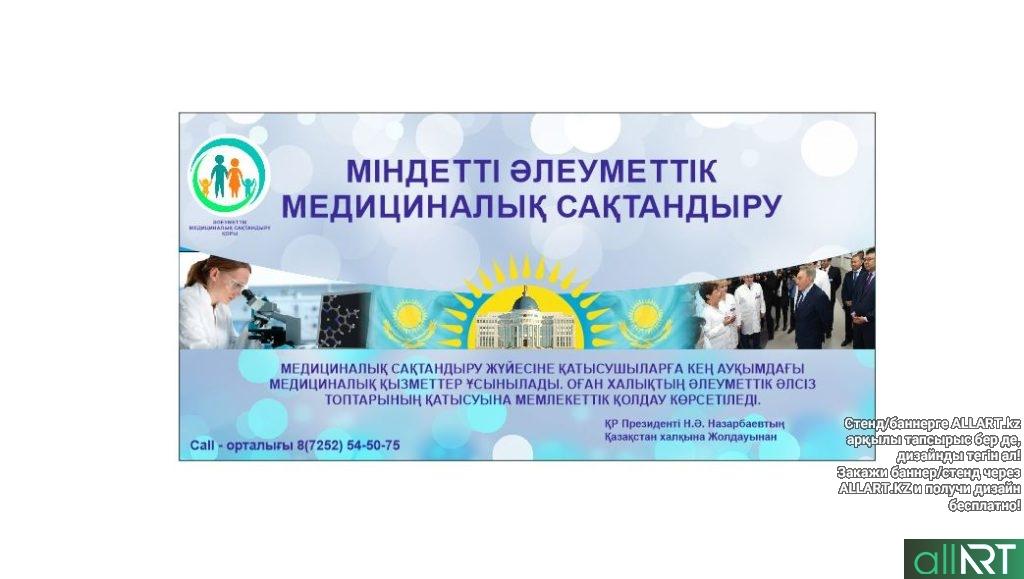 Стенд міндетті әлеуметтік медициналық сақтандыру [CDR]