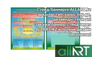 Стенд казахская литература и грамматика [CDR]