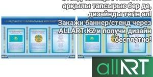 Стенд Государственная Cимволика РК 2016-2017 [CDR]