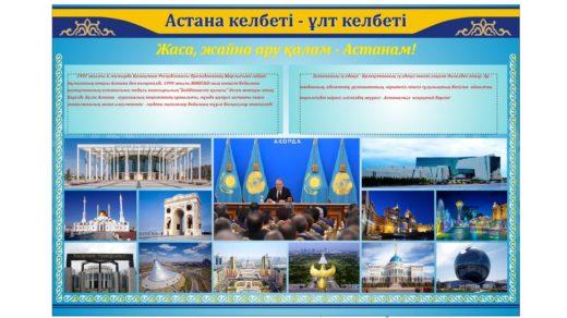 Стенд Астана келбеті ұлт келбеті [CDR]
